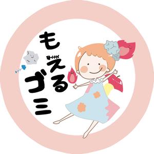 ゴミ分別ステッカー単品・もえるゴミ【地球にやさしい妖精さん】