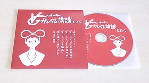 七井コム斎の∀ガンダム講談CD5