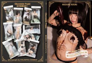 chocolate panic! 御茶海マミ(通販限定グッズ付送料無料)