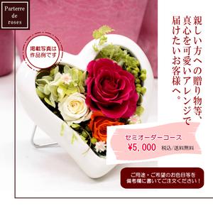 【送料無料】セミオーダー 可愛いプレゼント! プリザーブドフラワーアレンジメント