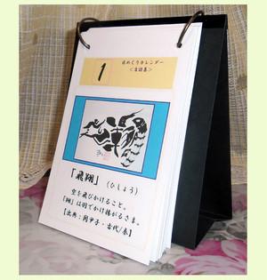 日めくりカレンダー<吉語集>