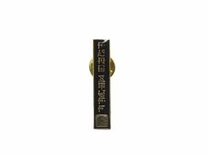 """F-LAGSTUF-F"" PINS BLACK(Vertical) 18AW-FS-67"