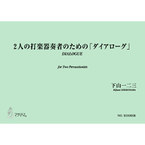 S0308HR DIALOGUE (2 Percussionists/H. SHIMOYAMA /Full Score)