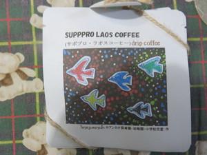 ドリップパックコーヒー(ラオスコーヒー)