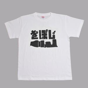 【Tシャツ】ギボシ♂