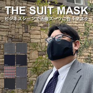 business or parttyに活躍 【THE SUIT MASK】マスクケース付 オーダーメイドマスク  ウォッシャブル不織布使用 (K1189-1) ※全国発送無料