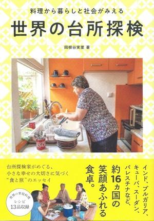 世界の台所探検——料理から暮らしと社会がみえる