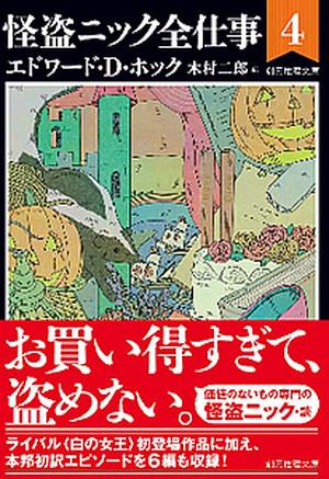 怪盗ニック全仕事4【エドワード・D・ホック】