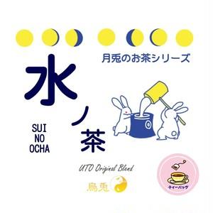 月兎のお茶シリーズ 水ノ茶/スイノオチャ(ティーバッグタイプ)