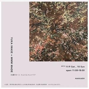 《EXHIBITION》岩瀬ゆか と エムエムエムメイド 2days POPUP at 八花堂 2019.11.9-10