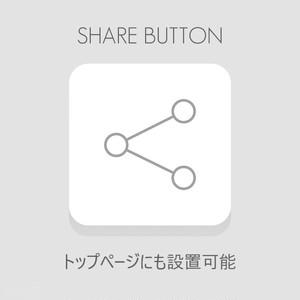 SNSシェアボタンの設置代行サービス [効率よくネット集客]