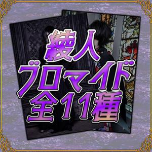 【ブロマイド 全11種】綾人