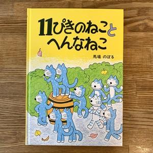 【新品】11ぴきのねことへんなねこ (こぐま社)