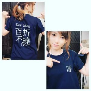 百折不撓 Tシャツ