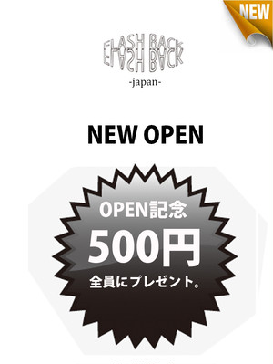 FLASHBACK OPEN記念500円プレゼント