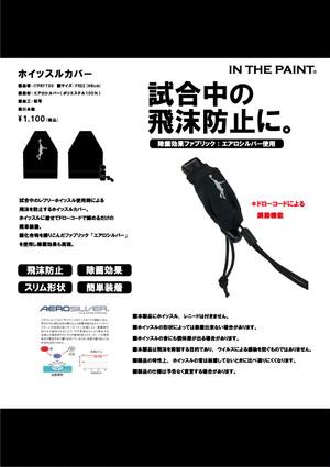 ITPRF700 ホイッスルカバー【IN THE PAINT】インザペイント