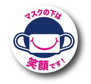 【チャリティ付】缶バッジ マスクの下は笑顔です(  ◡  )