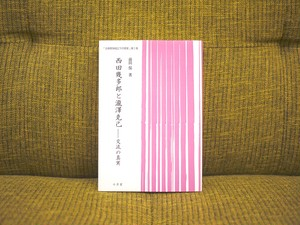 西田幾多郎と瀧澤克己【新本】