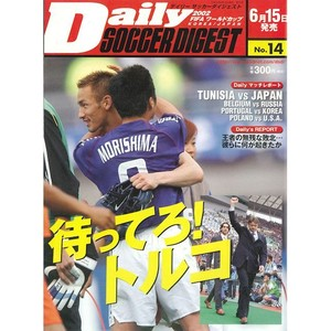 Daily SOCCER DIGEST No.14