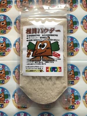 椎茸パウダー50g