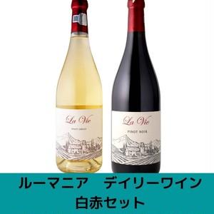 【送料無料】ルーマニア デイリーワイン赤白セット【冷蔵便】