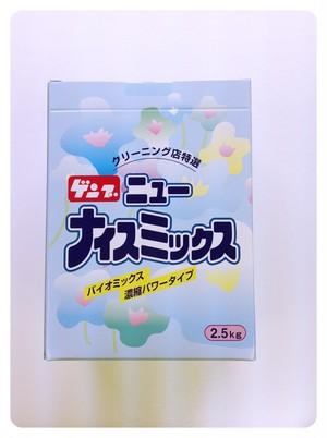 クリーニング店特選 ゲンブ ニューナイスミックス 2.5㌔ 6個入り