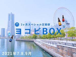 【数量限定】SPECIAL定期便(7,8,9月)〜ヨコビBOX〜 7/10-7/19まで
