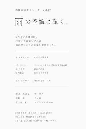 【チケット/一般】《雨の季節に聴く》水曜日のクラシックVol.20