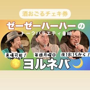 ドリンクおごるチェキ券【ゼーゼーハーハーのヨルネバ!】