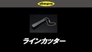 deps / ラインカッター
