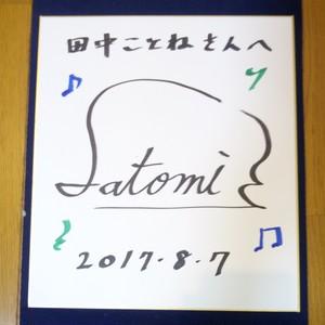 「直筆サイン入り色紙」(名入れ有り)&CD「先生泣かないで(プロ版)」