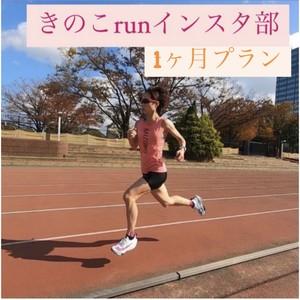 【1か月・4月メンバー】木下裕美子の「きのこRunインスタ部」