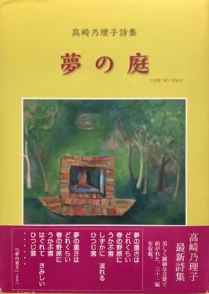Pi-015 夢の庭(高崎乃理子/詩集)
