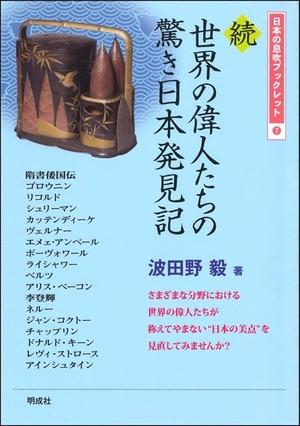 続・世界の偉人たちの驚き日本発見記