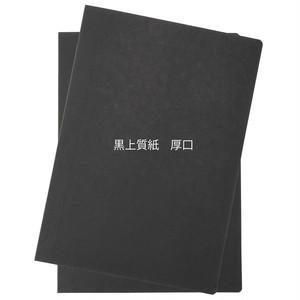 黒上質紙(厚口) 10枚セット