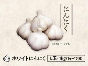 【17】にんにく L玉・1kg(14〜17個)