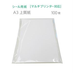 シール用紙|上質紙 A3 100枚