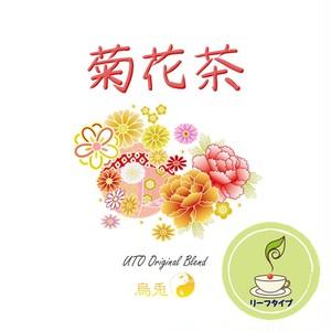 ベースのお茶が選べる 菊花茶(リーフタイプ)
