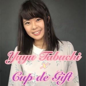 田渕友夢×アルドルCup de Gift(バレンタイン2019)