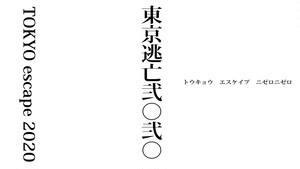 東京逃亡弐〇弐〇