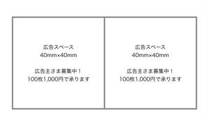 地域おこし協力隊の名刺裏の広告スペース100枚分