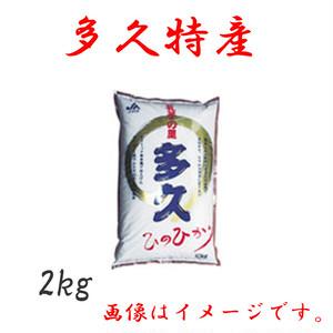孔子の里『多久ヒノヒカリ』2kg
