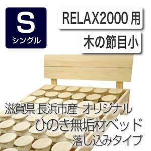 【受注生産】オリジナルひのき無垢材ベッド(節小) リラックス2000用 シングルサイズ[69635]