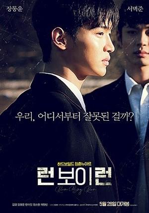 ☆韓国映画☆《RUN BOY RUN》DVD版 送料無料!