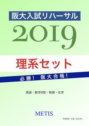 阪大入試リハーサル2019理系セット