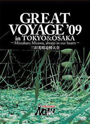 NOAH GREAT VOYAGE `09 in TOKYO&OSAKA〜Mitsuharu Misawa,aiways in our hearts〜三沢光晴追悼大会