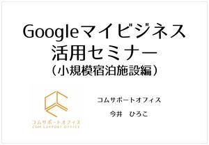 【小規模宿泊施設編・ダウンロード動画】Googleマイビジネス活用セミナー メールサポート付