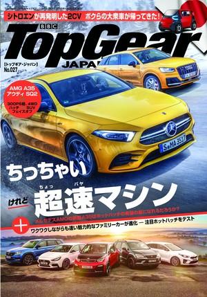 【年間8冊定期購読10%OFF・送料無料 027号スタート】Top Gear JAPAN トップギア・ ジャパン 027-034号 8冊 定期購読