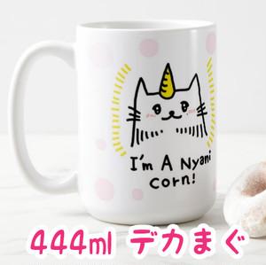 でかマグ 444ml( ミナギルパワー&I'm A NyaniCORN )【送料込みの価格です】