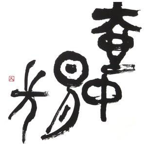 【道口久美子】「壷中日月長(こちゅうにちげつながし)」